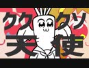 【smooooch・∀・】クククソ天使+α【ポプテピピック】