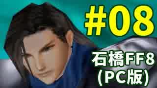 石橋を叩いてFF8(PC版)を初見プレイ part8