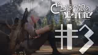 【Skyrim】どろぼう娘の犯行日記 #3【ゆっ