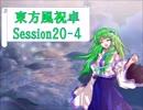 【東方卓遊戯】東方風祝卓20-4【SW2.0】