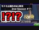 !?!? モナカ公国RのMJ実況Season2 #11