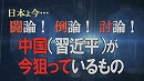 【討論】中国(習近平)が今狙っているもの[桜H31/2/16]