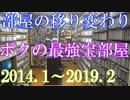 【コレクション部屋inボクの最強宝部屋】2014年1月のアニメ部屋~2019年2月の新ゲーム部屋が完成するまでの部屋の移り変わり紹介動画