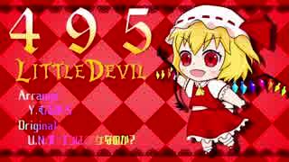 【東方アレンジ】495 LittleDevil【U.N.オーエンは彼女なのか?】