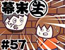 [会員専用]幕末生 第57回(ライブミケ&バグハンター)