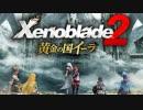 【ゼノブレイド2 黄金の国イーラ】戦闘!!/イーラ【30分耐久】リマスタリング版