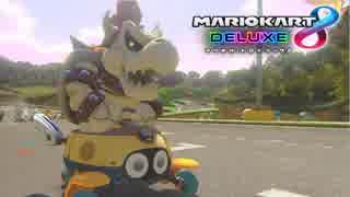 【マリオカート8DX】 vs #91 ホネクッパパ