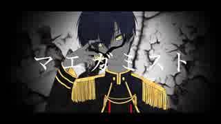 【夜闇狼-満月-】マエガミスト【UTAUcover/音源配布】