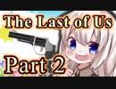 【紲星あかり】サバイバル人間ドラマ「The Last of Us」またぁ~り実況プレイ part2