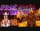 第75位:【Terraria Calamity】 きりたん式 殺伐テラリアpart18 【VOICEROID実況】 thumbnail