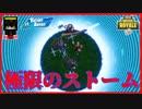 【フォートナイト】極限のストームwww ザコ勢が行くFORTNITE!!