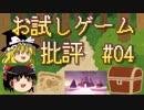 おじ紳士のお試しゲーム批評File#04~yumenikki-Dream Diary-~(ゆっくり実況)
