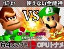 【第三回】一触即死CPUトナメ実況【準決勝第二試合】タッグ戦