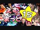 第100位:えむまっど☆15【音MAD投稿15周年記念一人合作】 thumbnail
