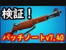 【フォートナイト】パッチノートv7.40アップデート検証!ブッシュ強すぎか!?