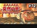 【Kenshi】殺すつもりはなかった-最強の剣士を目指して#72【実況】