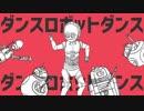【手描きSW】ドロイドたちのダンスロボットダンス