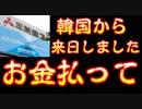 韓国市民団体が来日して、日本市民団体と共催。新日鐵住金と三菱重工におしかけ、お金出せコール!韓国の考えは...