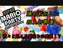 【スーパーマリオパーティー】九州訛りの仲良し4人で、わいわいプレイ! part1