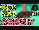 メタルの意思は終わらない!(MMXeno実況) #43