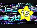 第90位:にこまっど☆15 thumbnail