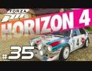 【XB1X】FORZA HORIZON 4 ULTIMATE 実況プレイ 35