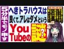 5分半でモノ申す★へきトラハウスは良くて、アレはダメという☆YouTubeの謎?