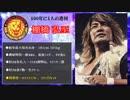 第78位:新日本プロレス選手名鑑2019 thumbnail