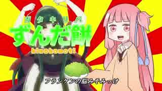 【知育菓子実況】結月ゆかりの茜ちゃん知育計画!!~私の心は知育菓子~