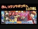 【ラスピリ】あんスタコラボコール☆110連【実況】
