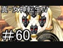 真・女神転生Ⅳ またゲームに夢中になるために実況プレイ60