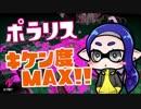 【スプラ2】サーモンラン part18 ポラリス 危険度MAX ×4