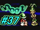 【実況プレイ】勇者しないで、ラブを集めるよ!-Part37-【moon】