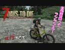 第15位:【7Days to Die】琴葉姉妹のNavezgane紀行α17 #03