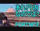 おそらく中級者のフォートナイト実況プレイPart34【Switch版Fortnite】