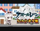 第40位:アズールレーン5ch小ネタ集【⑩】 thumbnail