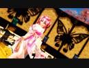 Ray MMD【ドーナツホール】 Tda式改変 重音テト Japanese Kimono