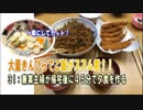 第34位:その31:兼業主婦が帰宅後に45分で夕食を作る thumbnail