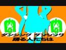 【初音ミク】ダンシングピーポー【MMD-MV】