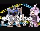 オギノさんちのEXVS2 第1話【アレックス視点】【ゆっくり実況】