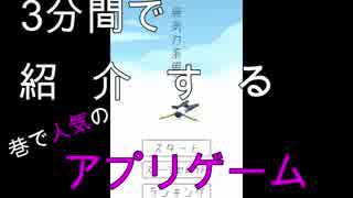 3分間で紹介する巷で人気のアプリゲーム【無気力系男子編】
