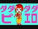 【修正版】ダダダダピエロ