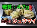 【ロカボ飯】1型糖尿病患者が作る「キャベツでロカボシュウマイ」