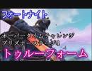 【フォートナイト】オーバータイムチャレンジロード画面プリズナーステージ4トゥルーフォーム