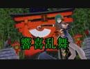 【東方MMD】 チャイナドレスの映姫様で響喜乱舞