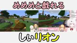 【にじさんじ】めめめと戯れるしぃリオン【Minecraft】