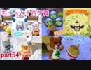 □■も〜っと!ポケ森を実況プレイ part54【特産品とフータの探検】
