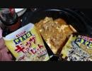 2019-02-13 【化学混ぜてみた】ペヤング 鮭ポテトチーズ&ギョウザじゃん