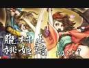 【朧村正】 刀剣これくしょん! 桃姫 修羅の道 Part7 【実況】