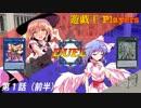 【架空デュエル】遊戯王 Duel Players 第1話(前編)【ゆっくり茶番劇】